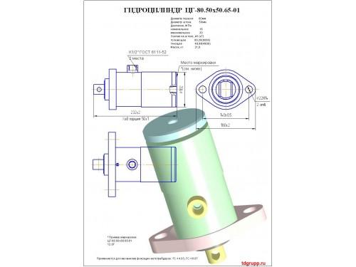 Гидроцилиндр фиксатора цг-80.50х50.65-01, (225.81.02.00.000)