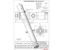 Гидроцилиндр подъема отвала цг-100.63х1150.33